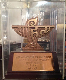 Sahitya_Akademi_Award