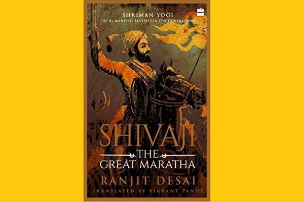 Shivaji the great Maratha Ranjit Desai
