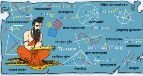 Ancient Indian Mathematics Trigonometry त्रिकोणमिति