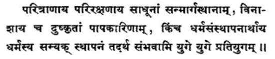 Bhagavad Gita Sankara Commentary